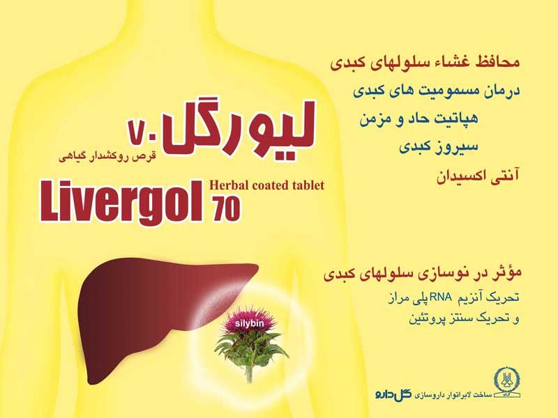 موارد مصرف قرص جیستران 40 قرص مبندازول عوارض جانبی موارد مصرف و منع دارویی